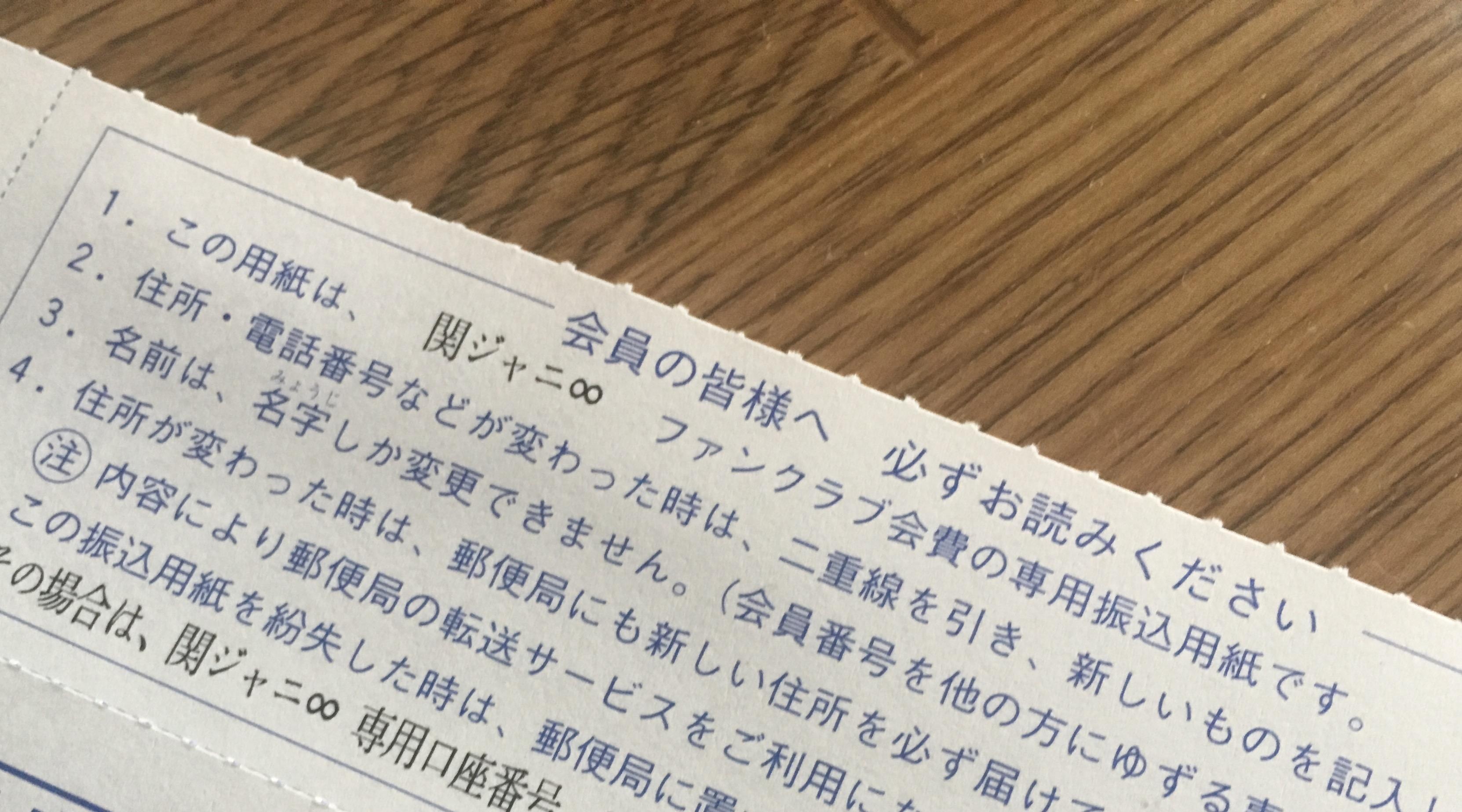 関 ジャニ ファン クラブ サイト